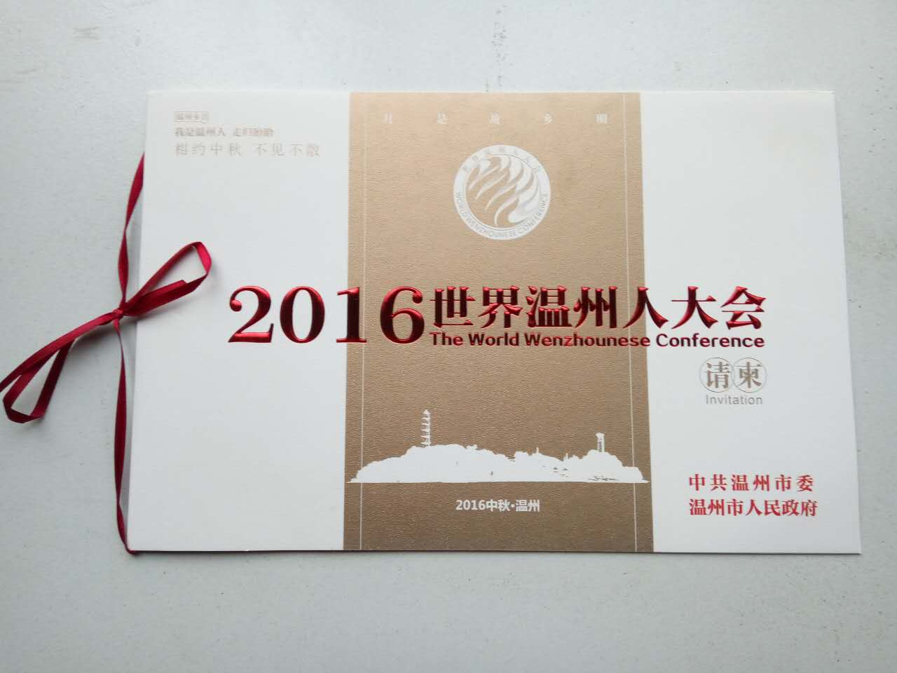 2016世界温州人大会