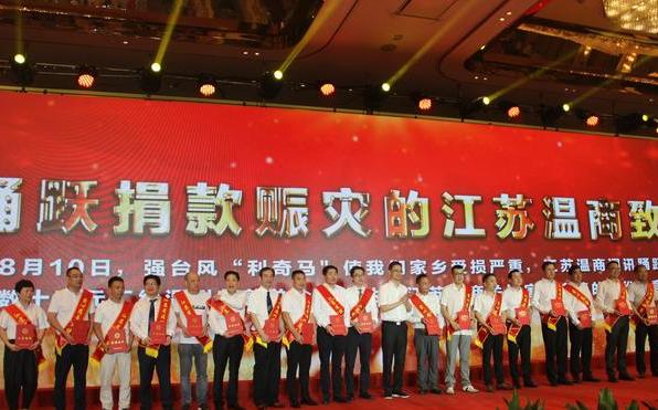 江苏省温州天天直播做最好的与社会各界人士欢聚迎中秋