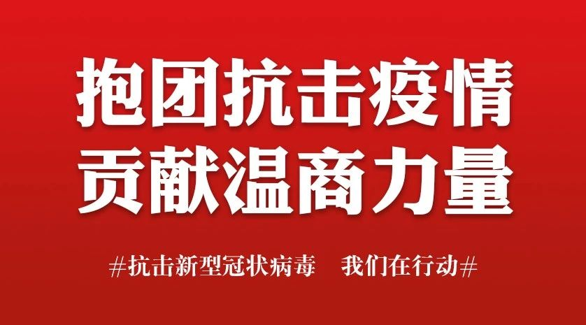 众志成城抗疫情 江苏省温州天天直播做最好的在行动